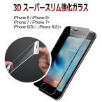 iPhone7 用 SUPER 3D フィルム]強化ガラスフィルム 硬度9H 2.5Dラウンド加工 液晶保護 ガラスフィルム 3Dタッチ対応 保護ガラス iphone7 3Dsuperfilm