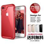 iPhone7 9H ガラスフィルム 付き iPhone7 ケース カバー フィルム iPhone 7 6s 6 plus アイフォン7 アイホン7 プラス おしゃれ スマホカバー  バンパー Dualguid