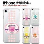 iphone7 ケース スマホ カバー ガラスフィルム 付き iPhone 7 スマホケース アイホン7ケース おしゃれ フィルム simフリー 携帯カバー アイフォン7 macaron