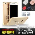 iPhone7plus 9H ガラスフィルム 付き iPhone7 plus iPhon6s iPhone6 iPhone 7 カバー ケース フィルム アイフォン7 アイホン7 プラス リング付き 3in1keyring