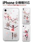 iPhone8 保護フィルム 付き iPhone 8 ケース カバー iphone X 10 耐衝撃 8 7 デコ 6s 6 plus 携帯ケース 5s 5c SE スマホカバー アイフォン8 プラス balle