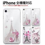 iPhone8 保護フィルム 付き iPhone 8 ケース カバー iphone X 10 耐衝撃 8 7 デコ 6s 6 plus 携帯ケース 5s 5c SE スマホカバー アイフォン8 プラス eifel