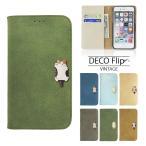iphone8plus ケース 手帳型 カバー ガラスフィルム 付き iPhone 8 Plus アイホン8プラス手帳 iphone8プラスケース アイフォン8プラスケース VINTAGEFLIP bnc2ci
