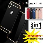 iPhoneX 9H ガラスフィルム 付き iPhone X ケース カバー iPhone 10 8 7 6s 6 Plus 携帯ケース おしゃれ アイフォンテン 耐衝撃 メタルフレーム 3in1