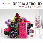 ショッピングIS is12s 保護フィルム 付き au Xperia acro HD IS12S SO-03D so03d SOV34 SOV33 SOV32 SOV31 SOL26 カバー ケース 携帯ケース スマホカバー エクスペリア KT