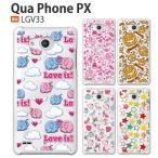 LGV33 保護フィルム付き)au Qua phone PX LGV33 ケース カバー スマホカバー スマホケース 携帯ケース キュアフォン LGV34 LGV32 LGV31 LGL24 LGL22 LGL21 cute