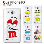 LGV33 保護フィルム付き)au Qua phone PX LGV33 ケース カバー スマホカバー スマホケース 携帯ケース キュアフォン LGV34 LGV32 LGV31 LGL24 LGL22 facemnm