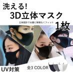 FACE MASK 洗える マスク 1枚 感染 ウイルス対策 UVカット ウレタンマスク 3色カラー ブラック グレー ホワイト 衛生的な個別包装 耳が痛くない maskマスク