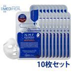 [メディヒール 正規品] メディヒール パック MEDIHEAL N.M.FアクアリングアンプルマスクEX 10枚 パック シートパックシートマスク NMF 保湿 水分 aquaring