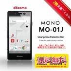 MO01J 保護 フィルム DM便 docomo MONO MO-01J mono mo01j カバー 保護フィルム mo01j 保護シール mo-01j 保護シート 液晶 保護シール