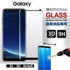 Galaxy S8 SCV36 ガラスフィルム galaxys8 SC-02J sc02j 耐衝撃 曲面 全面カバー 保護フィルム フィルム 液晶保護 ブランド 純正 ギャラクシーs8 Glassfilm