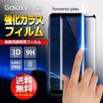 Galaxys8 ガラスフィルム Galaxy s8 SCV36 SC-02J sc02j 耐衝撃 Note9 Note8 S9+ S9 S8+ 曲面 全面カバー 保護フィルム フィルム ギャラクシーs8 3D Glassfilm