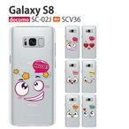 scv36 保護フィルム 付き Galaxy S8 SCV36 SC-02J sc02j SCV35 SCV33 SCV32 SCV31 ケース カバー フィルム 携帯カバー ギャラクシー S8 スマホカバー hello