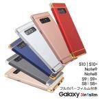 Galaxy S10 SCV41 ケース スマホ カバー フルフィルム 付き Galaxy S10 sc03l 耐衝撃 S9+ S9 Note9 Note8 携帯カバー S8+ S8 ギャラクシーs10 3in1slim