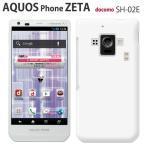 sh02e 保護フィルム 付き AQUOS PHONE ZETA SH-02E sh02j sh04h sh02h sh01h sh04g sh03g カバー ケース shー02e携帯カバー スマホカバー ハードケース ホワイト