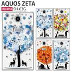 ショッピングSH- sh03g 保護フィルム 付き docomo AQUOS ZETA SH-03G sh02j sh04h sh02h sh01h sh04g sh01g カバー ケース 携帯カバー アクオス shー03g スマホカバー SNOWTREE