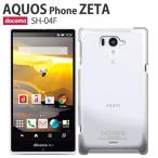 sh04f 保護フィルム 付き AQUOS ZETA SH-04F sh02j sh04h sh02h sh01h sh04g sh03g sh01g カバー ケース shー01g携帯カバー スマホカバー ハードケース クリア