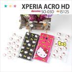 so03d 保護フィルム 付き docomo Xperia acro HD SO-03D so02j so01j so04h so03h so02h so01h so04g so03g so02g カバー ケース soー03d スマホカバー clearkt
