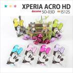 so03d 保護フィルム 付き Xperia acro HD SO-03D ケース カバー so04j so03j so02j so01j スマホカバー so04h so03h フィルム soー03g 携帯ケース mn2
