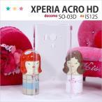 docomo Xperia acro HD SO-03D so03d ケース カバー 保護フィルム付き au IS12S スマホケース 携帯ケース フィルム エクスペリアso03d soー03d クリア