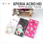 SO03D docomo XPERIA acro HD SO-03D so03d カバー ケース 和柄 スマホケース ジャケット エクスペリアacrohd soー03dスマホカバー twinstar1