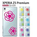 so03h 保護フィルム 付き docomo Xperia Z5 Premium SO-03H スマホカバー so04j so03j so02j so04h so01h so02h ケース カバー フィルム soー03h camellia6
