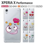 Xperia X Performance so04h ケース スマホ カバー フィルム 付き SOV33 502so 耐衝撃 so01m so03l so02l so01l 携帯 so02h so01h soー04h hello