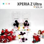 sol24 保護フィルム付き)au Xperia Z ULTRA SOL24 カバー sol24 ケース ソフト ハードケース フィルム エクスペリア xperiaパフォーマンスカバー sol24 comn