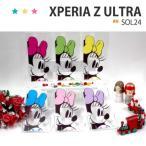 sol24 保護フィルム付き)au Xperia Z ULTRA SOL24 カバー sol24 ケース ソフト ハードケース フィルム エクスペリア xperiaパフォーマンスカバー sol24 mn2