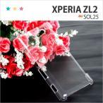 SOL25 保護フィルム付き) au XPERIA ZL2 SOL25 カバー SOL25 ケース SOL25 スマホケース SOL25 携帯カバー SOL25 ディズニー SOL25 携帯ケース SOL25 クリア