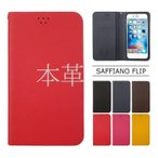 iPhone6s ケース 手帳型 カバー ガラスフィルム 付き アイフォン6s 手帳型ケース アイホン6s 手帳 おしゃれ simフリー スマホケース SAFFIANOANBO