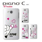 DIGNO C 404KC 保護フィルム付き)Y!mobile DIGNO C 404KC ケース カバー フィルム ディグノc スマホカバー スマホケース 携帯ケース 402sh nexus5x loveyou