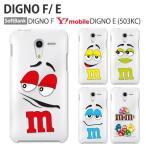 Y!mobile DIGNO E 503KC SoftBank DIGNO F ケース カバー スマホカバー スマホケース 携帯カバー ディグノf ディグノe 402SH 404SH NEXUS5X 404KC MNM