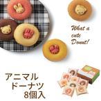 お歳暮 カリーノ アニマルドーナツ 8個 CAD-20 (-98036-04-) (t3) | 内祝い お菓子 人気ドーナツ