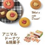 お歳暮 アニマルドーナツ&焼菓子セット A CADY-30 (-98036-07-) (t3) | 内祝い お菓子 人気ドーナツ
