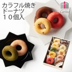 カリーノ カラフル焼ドーナツ詰合せ 10個 NCYD-20 (-99043-03-) (t3) | 内祝い 出産 結婚 お返し