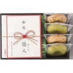 名入れギフト 宇治抹茶バウム 鼓 KJMK-20 (-98060-06-) (t7) | 出産 命名 内祝い お菓子 バームクーヘン