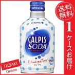 カルピスソーダ ボトル缶300ml ×24本 (送料無料)
