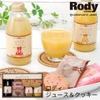 ロディ ジュース&クッキーセット ROJ-15 (-G1932-702-)(t2)| 内祝い ギフト お祝