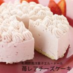 (産地直送・送料無料) 札幌欧風洋菓子エル・ドール 苺レアチーズケーキ4号 (-S9011-505A-)   内祝い ギフト 出産内祝い 引き出物 結婚内祝い 快気祝い お返し 志