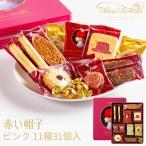 赤い帽子 クッキー詰め合わせ ピンク 16460 (-K2019-704-) (t0) | 内祝い お祝い 個包装 缶入り