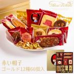 赤い帽子 クッキー詰め合わせ ゴールド 16469 (-K2019-506-) (t0) | 内祝い お祝い 個包装 缶入り