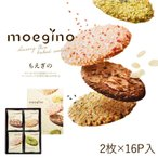ちぼりチボン もえぎ野 もえぎの 32枚入 (-G1920-202-) (t0) | 内祝い お祝い ギフト ナッツ 薄焼きクッキー 個包装