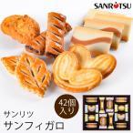 三立製菓 サンフィガロ 洋菓子ギフト 100 (-G1924-206-)(t0) | 内祝い お祝い プレゼント クッキー パイ