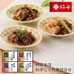 柿安本店 料亭しぐれ煮詰合せ RA30 (-G1908-402-) (t0) | 内祝い お祝い ギフト 桑名 浮かし煮 老舗