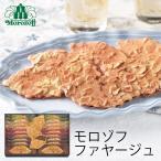 お歳暮 モロゾフ ファヤージュ MO-1219 (-G1916-107-) (t0) | 内祝い お祝い クッキー 焼き菓子 チョコレート