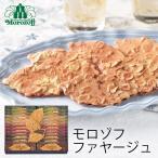 モロゾフ ファヤージュ MO-1218 (-K2010-905-) (t0) | 内祝い お祝い クッキー 焼き菓子 チョコレート