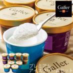 ショッピングアイスクリーム (産地直送/送料無料)ガレー プレミアムアイスクリームセット EG-GL40 (G1775-405A)