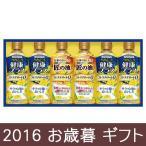 お歳暮 ギフト 味の素 健康オイルギフト LPK-30 (4678-303) お歳暮 油