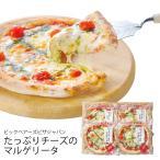(産地直送・送料無料) ビッグベアーズピザジャパン たっぷりチーズのマルゲリータ (-3043-102-)   内祝い ギフト 出産内祝い 結婚内祝い 快気祝い お返し 志